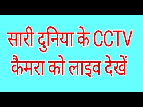 How to see live footage of whole world CCTV cameras