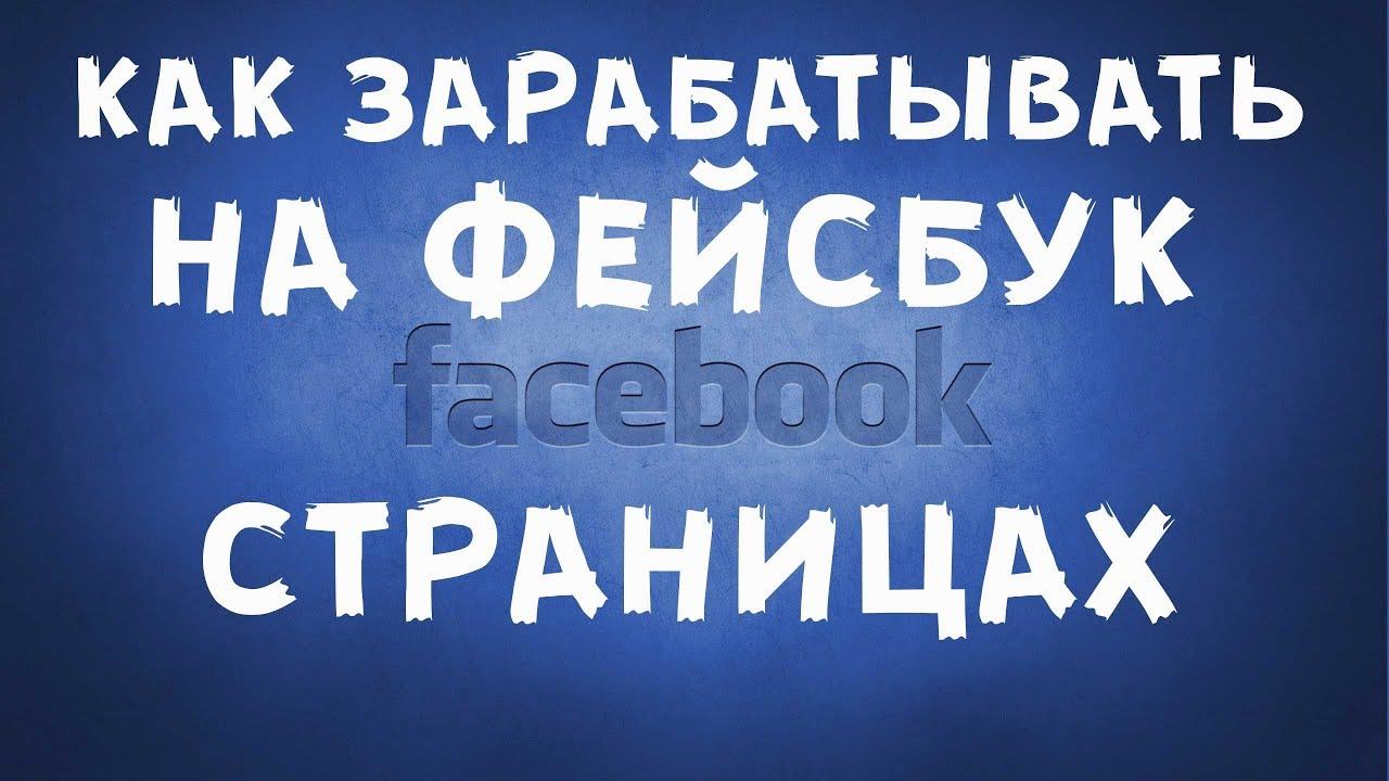 Как заработать на фейсбук страницах - YouTube