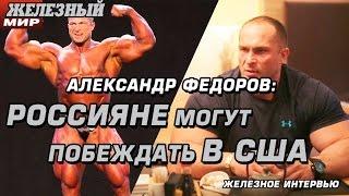 Александр ФЕДОРОВ: РОССИЯНЕ могут побеждать в США! #ЖЕЛЕЗНОЕ интервью