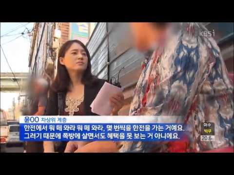 [김한표 국회의원] KBS 뉴스광장1부, 전기료 할인 대상 40%는 받지 못해... 왜?