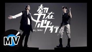 Repeat youtube video 陳勢安 Andrew Tan + 畢書盡 Bii - 勢在必行 (官方版MV)