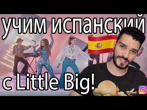 Little Big - Uno - Russia 🇷🇺  Учим Испанский! Евровидение 2020 Россия