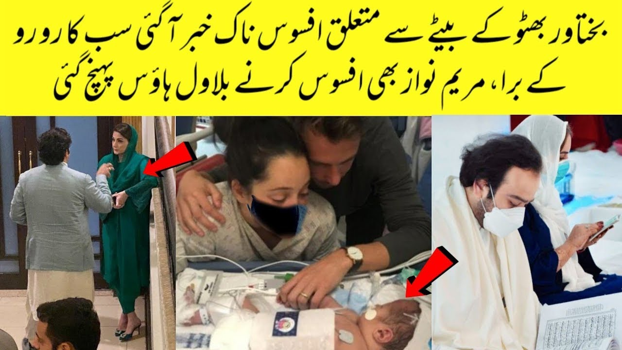 OMG Sad News About New Born Son Of Bakhtawar Bhutto