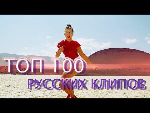 ТОП-100 Русских клипов на YouTube (Июль 2017) // TOP-100 Russian Music Videos (July 2017)
