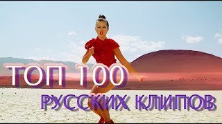 ТОП-100 Русских клипов на YouTube (Июль 2017) // TOP-100 Russian Music Videos (July 2017)