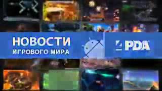 Новости игрового мира Android выпуск 33