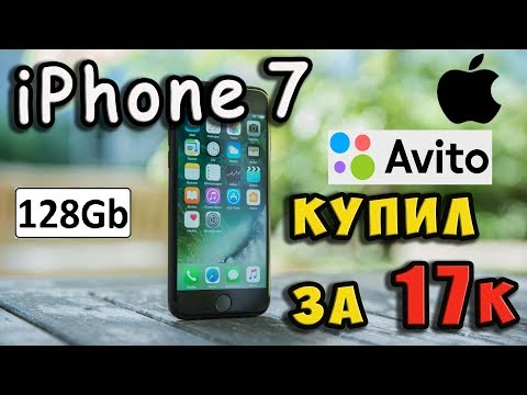 ✅Покупка IPhone 7 - 128гб Огинал на Avito за 17000₽/ Гнутый корпус