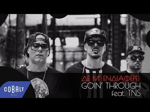 Goin' Through feat. TNS - Δε μ' ενδιαφέρει - Official  Video Clip