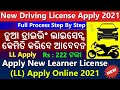 New Driving License Apply In Odisha 2021 | How To Apply Driving License Online In Odisha (LL Apply)