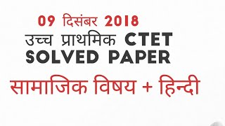 CTET  SOLVED PAPER ANSWER KEY social science hindi junior level उच्च प्राथमिक