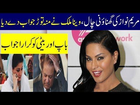 Veena Malik ny Maryam Nawaz ki band baja di