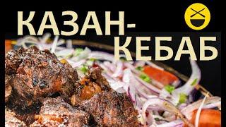 Сталик: Казан-кебаб - шашлык в казане