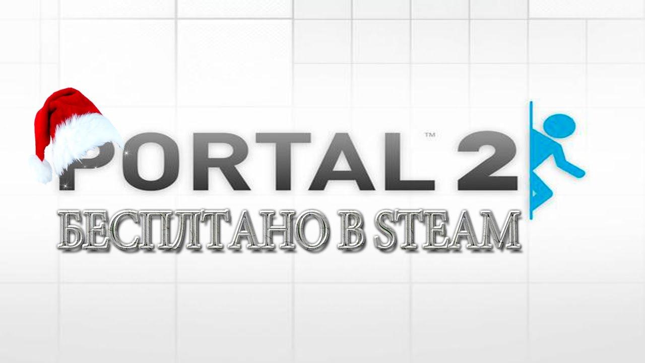 20 апр 2011. Со вчерашнего дня portal 2 стал официально доступен для покупки и. Цена по сравнению с pc-версией не изменилась — всё те же 50 долларов. @ istarsky, все ключи которые продаются нужно активировать в.
