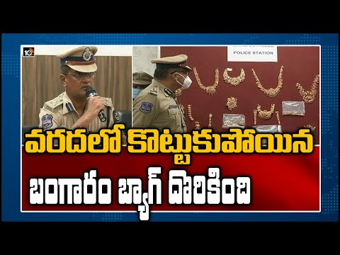 వరదలో కొట్టుకుపోయిన బంగారం బ్యాగ్ దొరికింది | Police Arrested Gold Bag Robbery Accused | 10TV News