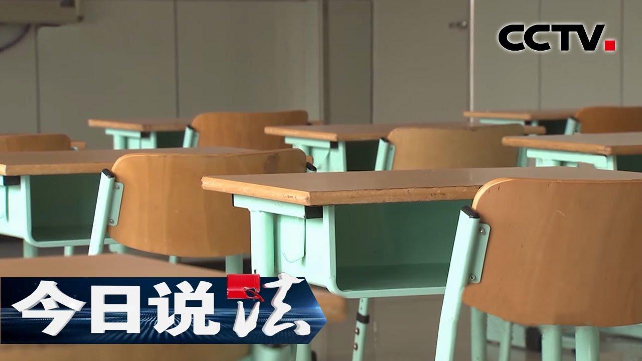 《今日说法》 20200706 阻击考试作弊| CCTV今日说法官方频道