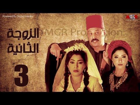 مسلسل الزوجه الثانية الحلقة 3 بطولة عمرو عبد الجليل و أيتن عامر