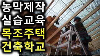 이동식 농막 주택 제작 실습 교육 - 카바농 목조주택 …