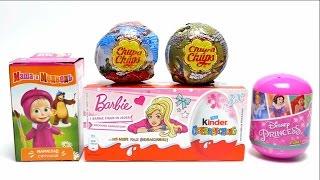 Chupa Chups Balls, Barbie Surprise Eggs, Masha and the Bear, Disney Princess
