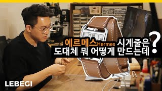 가죽공예 독학 | 에르메스 시계줄은 어떻게 만들어지길래…