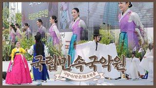 (폐막공연)국립민속국악원-휘호학춤-단막창극'사랑가'-대…