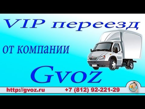 VIP переезд квартиры Gvoz