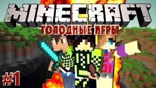 Minecraft: Голодные Игры #1 - Ознакомление
