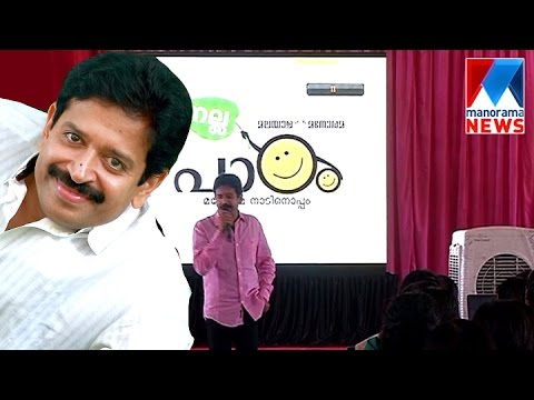 Magic tricks explained for teachers by Magician Muthukad ...