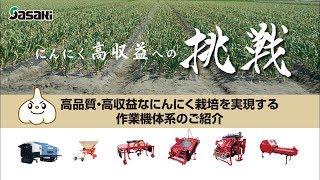 Sasaki にんにく作業機体系 thumbnail