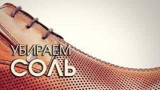 Как очистить кожаную обувь от соли (гладкая кожа)