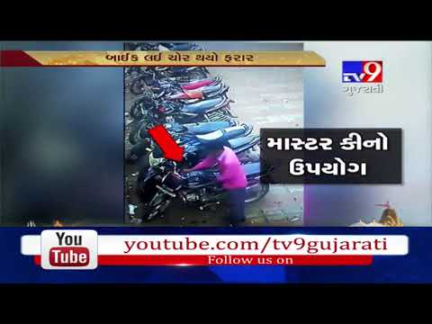 Anand: Thief steals bike using master key captured on CCTV- Tv9
