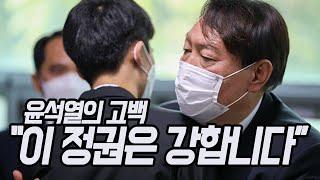 """윤석열의 고백 """"이 정권은 강합니다""""…"""