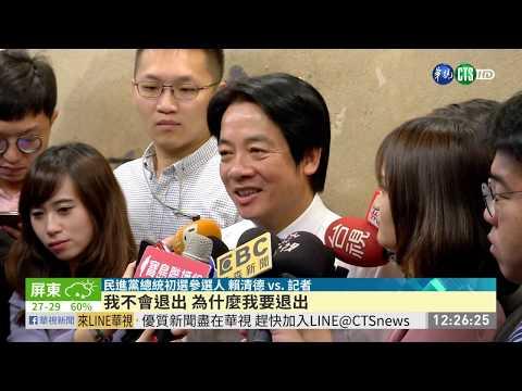 初選時程明拍板 賴清德:盼乾淨選舉 | 華視新聞 20190521