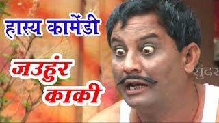 vuclip Comedy  जऊहर काकी , Jauhar kaki, Duje Nishad  Chhattisgarhi