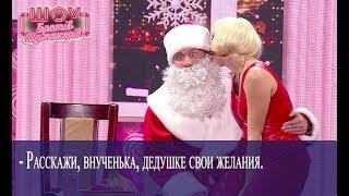 Новогодняя свингер вечеринка // Новогоднее Шоу Братьев Шумахеров
