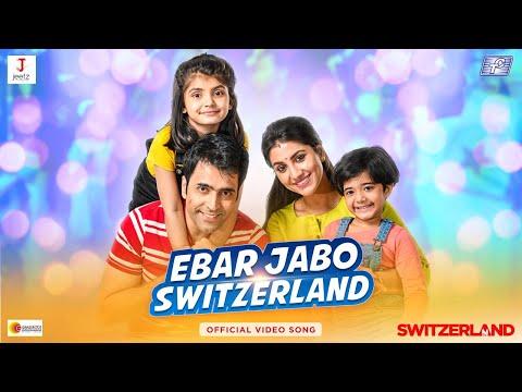 Ebar Jabo Switzerland | Switzerland | Abir Chatterjee | Rukmini Maitra | Sauvik Kundu |