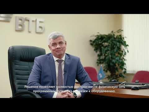 Видеокейс Softline: модернизация сетевой инфраструктуры Банка ВТБ (Беларусь)