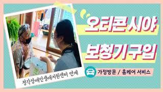[웨이브히어링]청각장애인생애지원센터 연계 90대 노인 …