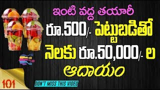 Start profitable business at home with Rs.500 | Ready to eat fruits cup business telugu - 101