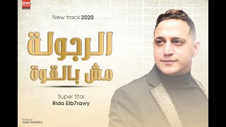 رضا البحراوي - الرجوله مش بالقوة | Lyrics Video - 2020 | Reda El Bahrawy - El Rgola m'4 bel2wa