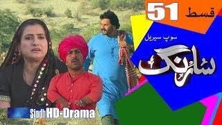 Sarang Ep 51 | Sindh TV Soap Serial | HD 1080p |  SindhTVHD Drama