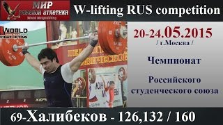 20-24.05.2015 (69-HALIBEKOV-126,132/160) Championship of Russia among students