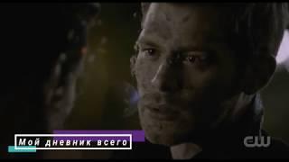 Первородные, Древние концовка 5 сезон 13 серия