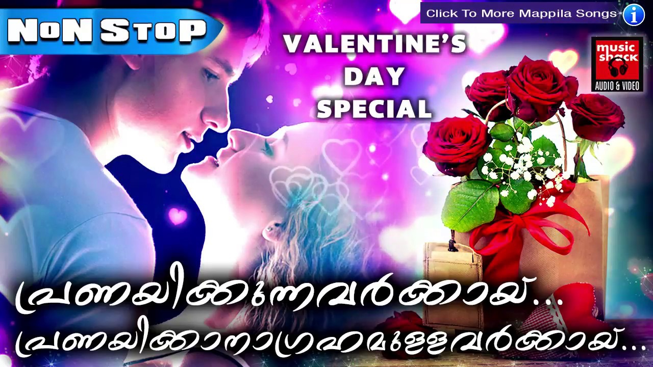 Valentine S Day Special Best Malayalam Romantic Songs Most