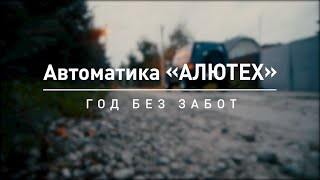 Год без забот: актриса Анастасия Макеева поделилась впечатлениями об автоматике «АЛЮТЕХ»
