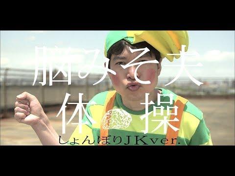 『脳みそ夫体操』MV(しょんぼりJK Ver.)