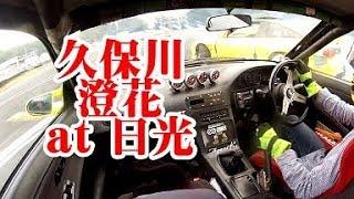 一年ぶりのドリフト! 久保川澄花の日光サーキット Sumika Kubokawa at Nikko circult