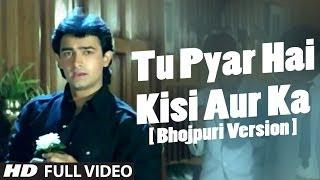 Tu Pyar Hai Kisi Aur Ka [Bhojpuri Version] | Dil Hai Ki Manta Nahin | Aamir Khan, Pooja Bhatt