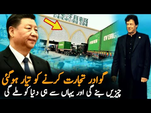 Gwadar Port Ready For Trade With World | Gwadar Port | Airline | Pakistan China Friendship
