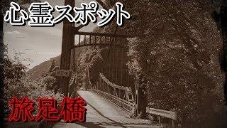 心霊スポット 旅足橋 丸山蘇水峡の禁断の地に佇む橋