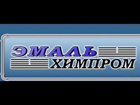 ПАО «Эмальхимпром» эмалирования внутренней поверхности труб купить заказать Фланцы стальные цены